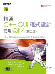 精通 C++ GUI 程式設計-使用 Qt 4, 2/e (C++ GUI Programming with Qt 4, 2/e)-cover