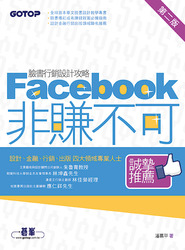 Facebook 非賺不可-臉書行銷設計攻略, 2/e-cover