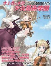 跟日本插畫大師一步一步學 CG (02) ─水上香的水彩少女藝術樂團-cover