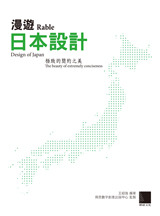 漫遊日本設計─極致的簡約之美-cover