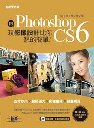 用 Photoshop 玩影像設計比你想的簡單:快快樂樂學 Photoshop CS6 (去背妙用 × 設計張力 × 影像編修 × 動畫網頁)