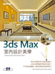 3ds Max 室內設計美學 (範例適用2013/2012/2011/2010,附基礎功能影音教學/範例檔)-cover