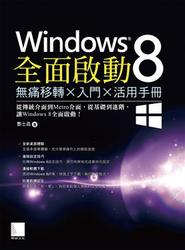 Windows 8 全面啟動-無痛移轉×入門×活用手冊-cover