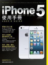 iPhone 5 使用手冊-cover