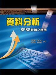 資料分析 : SPSS 軟體之應用-cover