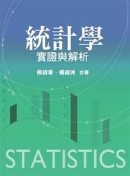 統計學: 實證與解析-cover