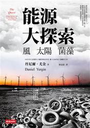 能源大探索─風 太陽 菌藻(The Quest: Energy, Security, and the Remaking of the Modern World)-cover