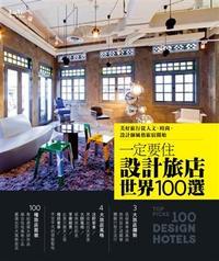 一定要住設計旅店世界 100 選-cover