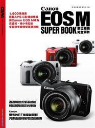 Canon EOS M 數位相機完全解析-cover