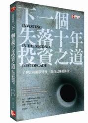 下一個失落十年投資之道─了解景氣循環特性,靠自己賺退休金(Investing in the Second Lost Decade)-cover