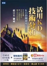 活用 KD 技術分析-cover
