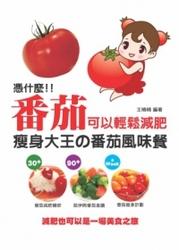 憑什麼蕃茄可以輕鬆減肥─瘦身大王的番茄風味餐-cover