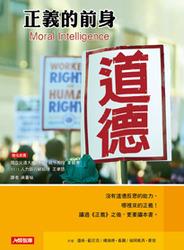 正義的前身─道德 (Moral Intelligence)-cover