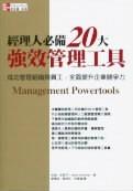 經理人必備 20 大強效管理工具: 成功管理組織與員工,全面提升企業競爭力 (Management Powertools)-cover