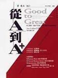 從 A 到 A+ (Good to Great: Why Some Companies Make the Leap... and Others Don't)-cover