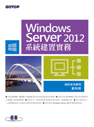 Windows Server 2012 系統建置實務-cover