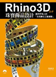 Rhino 3D 珠寶飾品設計-cover