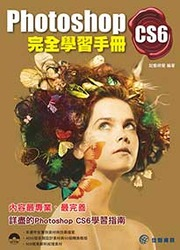 Photoshop CS6 完全學習手冊-cover