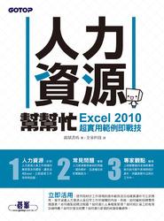 人力資源幫幫忙 Excel 2010 超實用範例即戰技-cover