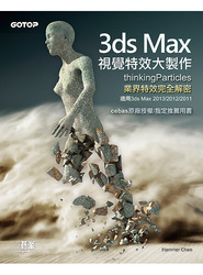 3ds Max 視覺特效大製作─ thinkingParticles 業界特效完全解密(適用 3ds Max 2013/2012/2011)