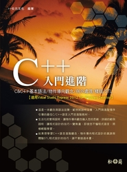 C++ 入門進階-C&C++基本語法/物件導向觀念/例外處理/樣版/STL【適用Visual Studio Express 2012 for Windows Desktop】-cover