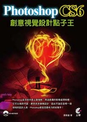 Photoshop CS6 創意視覺設計點子王-cover