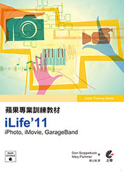 蘋果專業訓練教材-iLife '11 (Apple Training Series: iLife '11)-cover