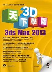 天下 3D 學園─ 3ds Max 2013-cover
