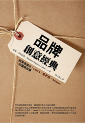 品牌創意經典:就是這道光!Levi's、星巴克、Amazon 的靈感故事 (Eureka!The Surprising Stories Behind the Ideas That Shaped the World)-cover