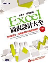 最專業 ! 最完整的 Excel 圖表設計大全-cover