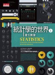 統計學的世界 I (2012年最新修訂版) (Statistics: Concepts and Controversies)-cover
