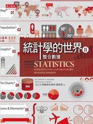 統計學的世界 II (2012年最新修訂版) (Statistics: Concepts and Controversies)-cover