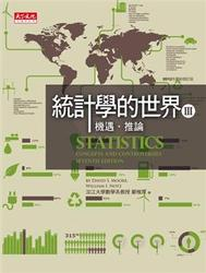 統計學的世界 III (2012年最新修訂版) (Statistics: Concepts and Controversies)-cover