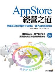 App Store 經營之道-掌握成功的研發與行銷模式,讓 App 脫穎而出 (The Art of the App Store: The Business of Apple Development)-cover