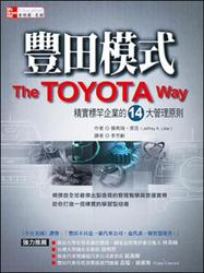 豐田模式─精實標竿企業 14 大管理原則(The Toyota Way:14 Management Principles From The World's Greatest Manufacturer)