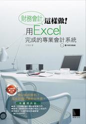 財務會計這樣做 ! 用 Excel 完成的專業會計系統-cover