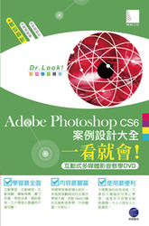 Adobe Photoshop CS6 案例設計大全一看就會 ! (互動式多媒體影音教學 DVD)