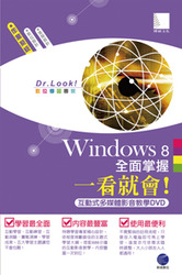 Windows 8 一看就會 ! (互動式多媒體影音教學 DVD)-cover
