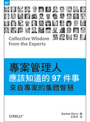 專案管理人應該知道的 97 件事-來自專家的集體智慧 (97 Things Every Project Manager Should Know: Collective Wisdom from the Experts)