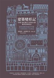 建築變形記─從帕德嫩神廟到哭牆, 13 則時間寫下的傳說-cover