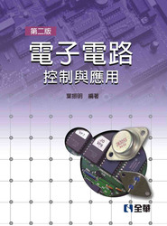 電子電路控制與應用, 2/e-cover