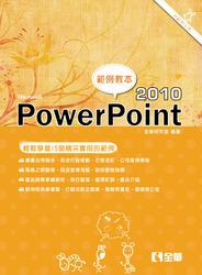PowerPoint 2010 範例教本-cover