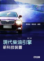 現代柴油引擎新科技裝置, 2/e-cover