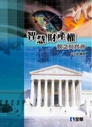 智慧財產權觀念與實務, 2/e-cover