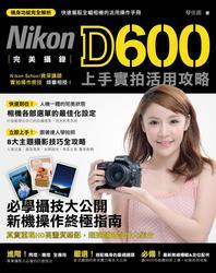 完美攝錄!Nikon D600 上手實拍活用攻略-cover