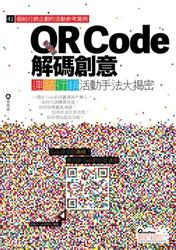 QR Code 解碼創意:連結行銷活動手法大揭密-cover