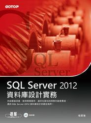 SQL Server 2012 資料庫設計實務-cover