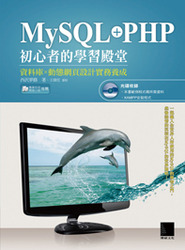 MySQL + PHP 初心者的學習殿堂-資料庫 × 動態網頁設計實務養成-cover