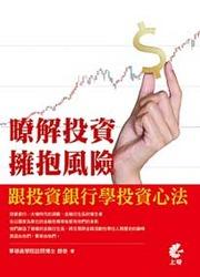 瞭解投資 擁抱風險─跟投資銀行學投資心法 (佔領華爾街:財富天使 VS 金錢魔鬼)-cover