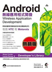 Android 無線應用程式開發 (Android Wireless Application Development)-cover